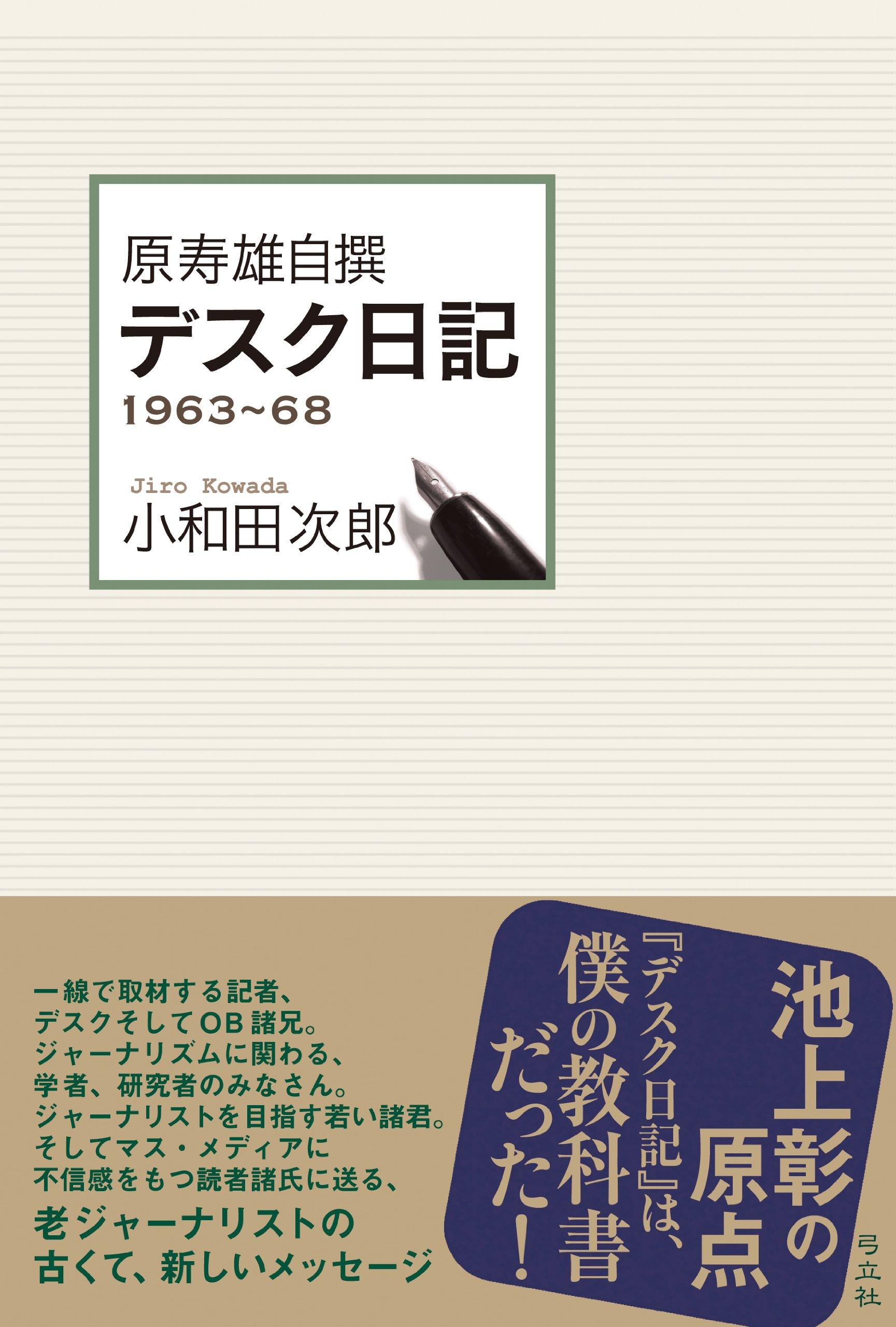 原寿雄自撰 デスク日記