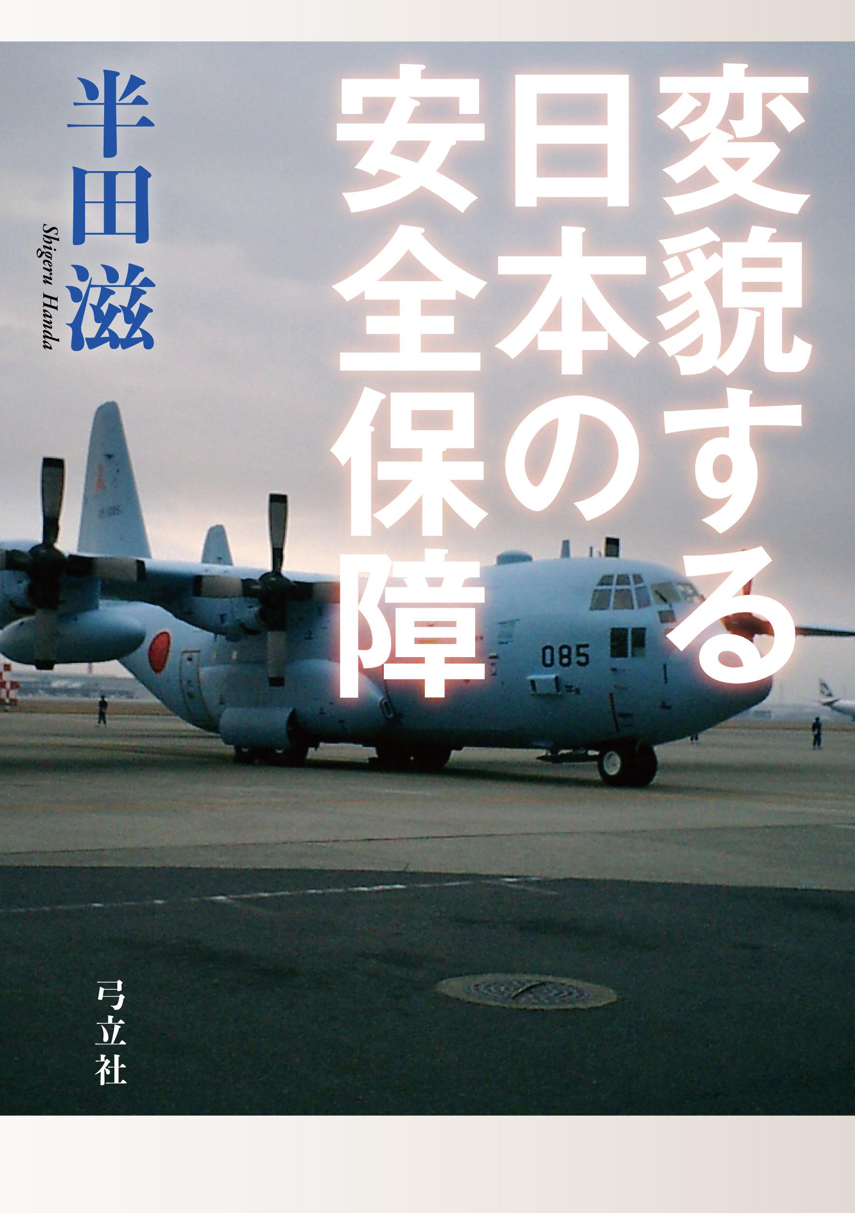 変貌する日本の安全保障